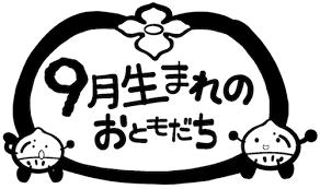 9月生まれのおともだちタイトル飾り文字あり文字なし 保育園