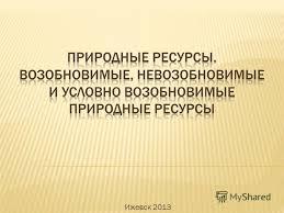 Презентация на тему Ижевск Природно ресурсный потенциал России  1 Ижевск 2013