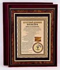 Плакетка Почетный диплом юбиляра лет  Плакетка Почетный диплом юбиляра 60 лет ПЛ 36 1Б