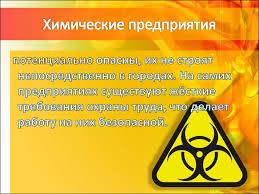 Химическая технология Википедия Химические технологии заказать  Химическая технология Википедия