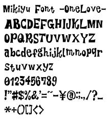 素材屋405番地のフリーフォントmikiyu Font Onelove フリー