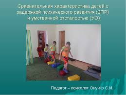 Сравнительная характеристика детей с задержкой психического  Сравнительная характеристика детей с задержкой психического развития ЗПР и