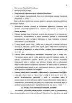 Права и обязанности работника полиции Реферат id  Реферат Права и обязанности работника полиции 19