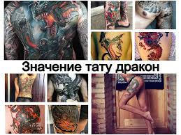 значение тату дракон оригинальные рисунки татуировки на фото