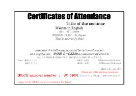 Best Photos Of Seminar Certificate Of Attendance Template