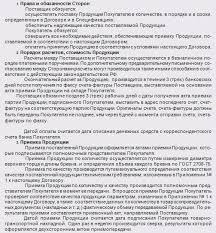 Курсовая работа Договор купли продажи ru ДОГОВОР ПОСТАВКИ № 07 11 2008 1
