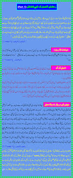 ramzan ul mubarak kay fazail all must know everyone here urdu user99198 pic11727 1250149782 jpg