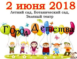 Праздник «Добрый Псков - <b>город детства</b>» пройдет в Пскове 2 ...