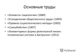Презентация на тему Давид Эмиль Дюркгейм апреля  2 Основные