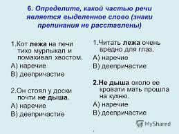 Презентация на тему Контрольная работа по теме Деепричастие  7 6