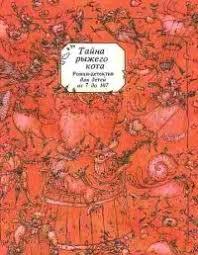 """Книга """"Тайна рыжего кота. Роман-детектив для детей от 7 до ..."""