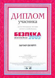 Охорона Партнер Грамоты и дипломы Диплом участника выставки БЕЗПЕКА 2005