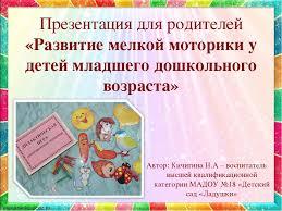 Презентация для родителей Развитие мелкой моторики у детей  слайда 1 Презентация для родителей Развитие мелкой моторики у детей младшего дошкольн