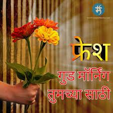 best good morning wishes in marathi