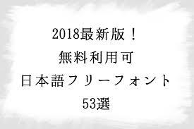 2018最新版無料利用可おしゃれな日本語フリーフォント53選 247
