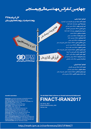 The 4th Finact Iran Conference On Financial And Actuarial