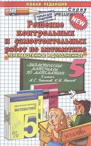 Решение контрольных и самостоятельных работ по математике за  Решение контрольных и самостоятельных работ по математике за 5 класс к пособию А С