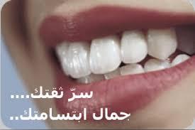 صيحات تبيض الآسنان لصقات كرست