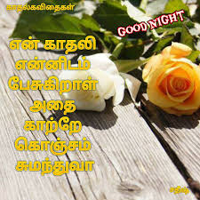 love es with good night wishes tamil greetings 2
