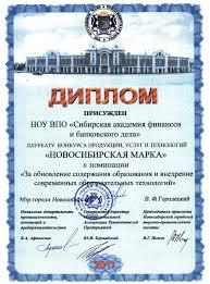 Прошла торжественная церемония вручения наград победителям  Диплом Новосибирская марка 2011