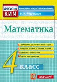 Серия Контрольные измерительные материалы Начальная школа my  Контрольные измерительные материалы ФГОС