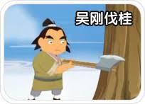 Image result for 吴刚伐桂桂树