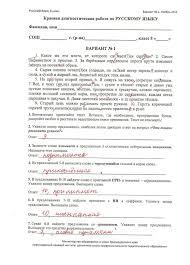СлавЯночка Ответы на КДР по русскому языку класс Ответы на КДР по русскому языку 8 класс Краевая диагностическая работа