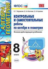 Контрольные и самостоятельные работы по алгебре и геометрии  Контрольные и самостоятельные работы по алгебре и геометрии 8 класс Ко всем действующим учебникам