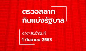ตรวจหวย 1 กันยายน 2563 ผลสลากกินแบ่งรัฐบาล ตรวจรางวัลที่ 1