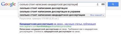 Оппонирование диссертационной работы Вот лишь некоторые расценки стоимость диссертации под ключ кандидатской диссертации от 200 000 рублей от 6 месяцев стоимость докторской диссертации