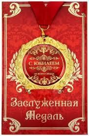 Подарок женщине на лет купить в Москве в магазине подарков Сувенирная медаль С юбилеем с открыткой Сувенирная медаль С юбилеем с открыткой