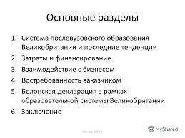 Презентация на тему Дипломная работа по теме Исследование и  3 Основные
