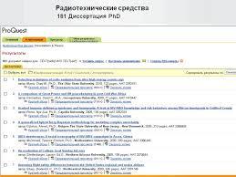 Радиотехнические средства Диссертация phd Презентация  Радиотехнические средства 181 Диссертация phd
