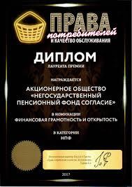 АО НПФ Согласие ОПС обязательное пенсионное страхование Диплом в номинации Финансовая грамотность и открытость