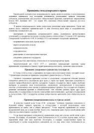 Реферат на тему Принципы международного права docsity Банк  Реферат на тему Принципы международного права