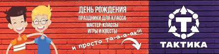 ТАКТИКА, центр развлечений Екатеринбург | ВКонтакте