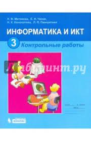 Книга Информатика и ИКТ контрольные работы для класса  Матвеева Челак Конопатова Панкратова Информатика и ИКТ контрольные работы для 3