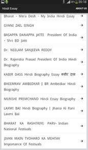 hindi essay hindi nibandh apk education app hindi essay hindi nibandh poster hindi essay hindi nibandh apk screenshot