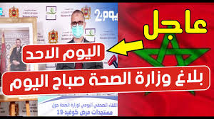 اخبار المغرب اليوم | بلاغ وزارة الصحة صباح اليوم الأحد - YouTube