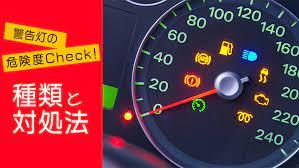 車 警告 ランプ