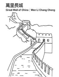 The Famous Great Wall From Ancient China Coloring Page Aliquippa