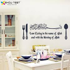 dining kitchen wall art stickers eating in the name of bismillah removable decal vinyl ic kitchen decorative muslim clothing items