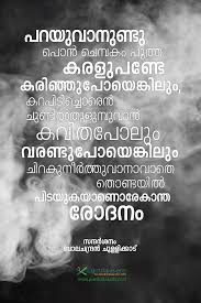 Famous Quotes In Malayalam Language