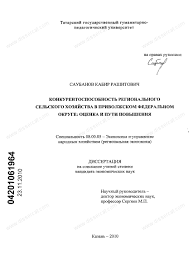 Диссертация на тему Конкурентоспособность регионального сельского  Диссертация и автореферат на тему Конкурентоспособность регионального сельского хозяйства в Приволжском федеральном округе оценка