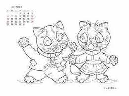 2017年8月の男の子女の子の猫のカレンダー塗り絵 大人の塗り絵ー無料