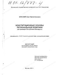 Диссертация на тему Конституционные основы региональной политики  Диссертация и автореферат на тему Конституционные основы региональной политики На примере Республики Беларусь