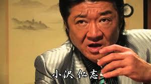 「小沢仁志」の画像検索結果