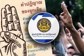ชู3นิ้ว | ทวิตเตอร์รัฐบาลขอไขข้องใจ ยันชู3นิ้วที่มาจาก'ลูกเสือ' - ชุมนุม