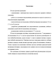 Декан НН Отчет по педагогической практике в школе r  Страница 15 Отчет по педагогической практике в школе