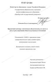 Диссертация на тему Кредитный договор с ипотечным обеспечением  Диссертация и автореферат на тему Кредитный договор с ипотечным обеспечением его место и роль